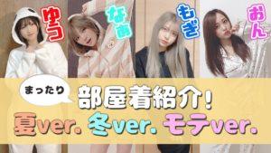 AKB48ゆうなぁもぎおん:ゆうなぁもぎおんチャンネルが「【【全12パターン】アイドルのリアル部屋着ファッションショー♡【総選挙】」を公開