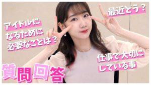 AKB48柏木由紀:ゆきりんワールドが「【質問回答】AKB48で学んだアイドルになるために必要なことをお話しします!」を公開