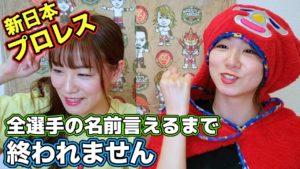 あすきょう:あすきょうチャンネルが「【 プロレス 】プ女子アイドルなら当たり前!新日本プロレス全選手言えるまで終われません!!!後半」を公開