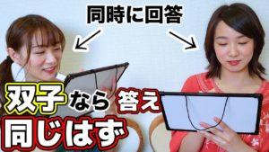 あすきょう:あすきょうチャンネルが「【まさかの回答連発】双子なら同じ答えになって当たり前説が面白すぎたwwww」を公開