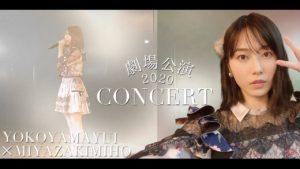 AKB48横山由依:Yuihan Lifeが「[僕たちは戦わない]AKB48ゆいみゃお公演 本番[光と影の日々]」を公開