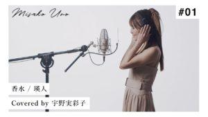 宇野実彩子(AAA):MISAKO UNO OFFICIALが「香水 / 瑛人 を宇野実彩子(AAA)が歌ってみた!」を公開