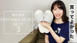 AKB48横山由依:Yuihan Lifeが「[2020年上半期]ゆいはんが本当に買って良かったもの3選![無印良品/トゥルースリーパーなど]」を公開