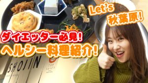 AKB48中西智代梨:ちよチャンネルが「秋葉原って意外とヘルシーランチあるの知ってた?【ダイエット】」を公開