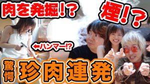 坂田アキラ:AKIRA DYNAMIC SUSHIが「【驚愕】肉マイスター田辺さんが発酵について切れる!『それって』」を公開