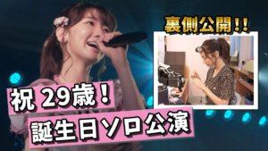 AKB48柏木由紀:ゆきりんワールドが「【大公開】誕生日当日AKB48劇場ソロ公演の舞台裏と本番映像を公開!」を公開