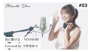 宇野実彩子(AAA):MISAKO UNO OFFICIALが「夜に駆ける / YOASOBI を宇野実彩子(AAA)が歌ってみた!」を公開