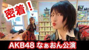AKB48ゆうなぁもぎおん:ゆうなぁもぎおんチャンネルが「【密着】なぁおん公演の裏側大公開!【AKB48劇場】」を公開
