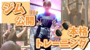AKB48中西智代梨:ちよチャンネルが「プライベートのジムでの一日を大公開!!!【ダイエット】」を公開