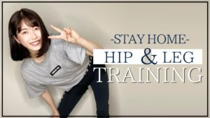 AKB48横山由依:Yuihan Lifeが「[おうち時間]省スペースでできるヒップアップトレーニング #家で一緒にやってみよう #StayHome」を公開