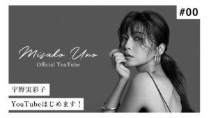 宇野実彩子(AAA):MISAKO UNO OFFICIALが「【初YouTube】宇野実彩子 (AAA) YouTubeはじめます!」を公開