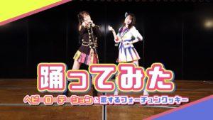 AKB48柏木由紀:ゆきりんワールドが「【踊ってみた】ヘビロテ&恋チュンを柏木由紀が踊ってみた!」を公開