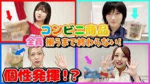 AKB48ゆうなぁもぎおん:ゆうなぁもぎおんチャンネルが「【セブン】コンビニ商品揃えるまで帰れないわ4!【イレブン】」を公開