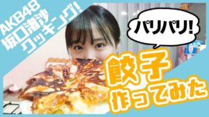 AKB48坂口渚沙:なぎなぎTubeが「親子で[餃子]作り」を公開