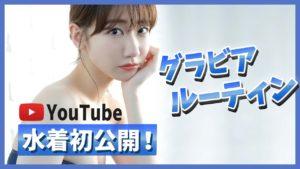 AKB48柏木由紀:ゆきりんワールドが「【水着】初公開!柏木由紀のグラビアルーティン」を公開