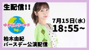 AKB48柏木由紀:ゆきりんワールドが「【生配信】柏木由紀ソロ公演〜寝て覚めたら29歳になっちゃいました!〜」を公開