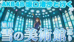 AKB48坂口渚沙:なぎなぎTubeが「[北海道]の幻🤫 今までありがとう[雪の美術館]巡り」を公開