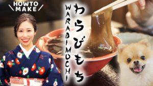 KIMONO NADESHIKO CHANNELが「How To & Review Warabimochi  Reika Yasuhara 」を公開