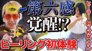 坂田アキラ:AKIRA DYNAMIC SUSHIが「【疲れたあなたに癒しを】ストレスが一瞬で吹っ飛ぶヒーリングをご紹介!!『それって』」を公開