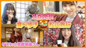 AKB48中西智代梨:ちよチャンネルが「女子2人旅!身体も心も癒された最高でしかない松山旅行!!【VLOG】」を公開