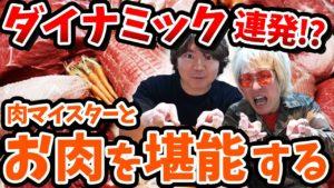 坂田アキラ:AKIRA DYNAMIC SUSHIが「【肉の踊り食い】肉マイスター田辺さんと食す!DYNAMICランチ『それって』」を公開
