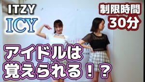 あすきょう:あすきょうチャンネルが「【 踊ってみた 】アイドルが30分で覚えて ITZYの「 ICY 」踊ってみた!!」を公開