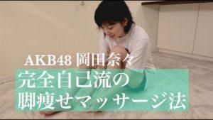 AKB48ゆうなぁもぎおん:ゆうなぁもぎおんチャンネルが「【脚やせ】完全自己流!?脚を細くするマッサージ方法【痛いかも】」を公開