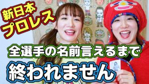 あすきょう:あすきょうチャンネルが「【 プロレス 】プ女子アイドルなら当たり前!新日本プロレス全選手言えるまで終われません!!!」を公開