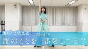 AKB48横山由依:Yuihan Lifeが「[坂道AKB]誰のことを一番愛してる?を30分で覚えて踊ってみた!」を公開