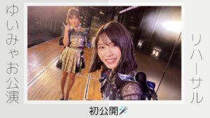 AKB48横山由依:Yuihan Lifeが「[ゆいみゃお]AKB48劇場公演前のレッスン[ボイストレーニング]」を公開