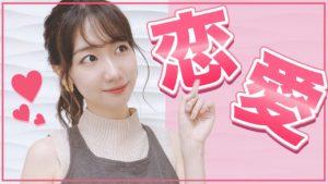 AKB48柏木由紀:ゆきりんワールドが「【恋愛】AKB48柏木由紀が恋愛についてお話します」を公開