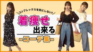 AKB48中西智代梨:ちよチャンネルが「【着痩せ】二の腕、太もも気にしてる私流の着痩せファッションショー見ていって!!」を公開