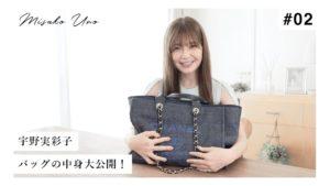 宇野実彩子(AAA):MISAKO UNO OFFICIALが「宇野実彩子(AAA)、バッグの中身を初公開!|What's in my bag」を公開