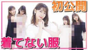 AKB48柏木由紀:ゆきりんワールドが「【初公開】買ったけど着てない服を着てみた!」を公開