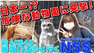 AKB48坂口渚沙:なぎなぎTubeが「[北海道]日本一危険!?な動物園ノースサファリサッポロへ👀」を公開
