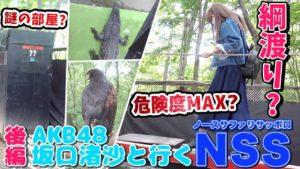 AKB48坂口渚沙:なぎなぎTubeが「[北海道]日本一危険な動物園!? ノースサファリサッポロへ😳後編」を公開