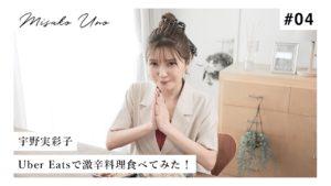 宇野実彩子(AAA):MISAKO UNO OFFICIALが「宇野実彩子(AAA)がUber Eatsで激辛料理に初挑戦!」を公開