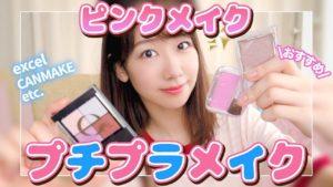 AKB48柏木由紀:ゆきりんワールドが「【プチプラ】プチプラコスメだけでピンクメイクしてみた!」を公開