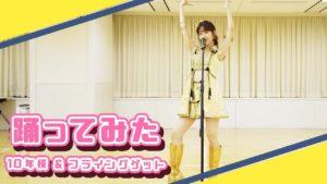 AKB48柏木由紀:ゆきりんワールドが「【踊ってみた】AKB48柏木由紀が衣装を着て踊ってみた」を公開