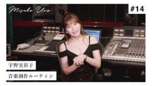 宇野実彩子(AAA):MISAKO UNO OFFICIALが「【初公開】宇野実彩子(AAA)の楽曲制作ルーティン【Music creating routine】」を公開