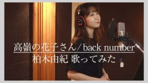 AKB48柏木由紀:ゆきりんワールドが「【歌ってみた】back number / 高嶺の花子さん (covered by 柏木由紀)」を公開