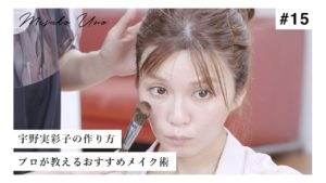 宇野実彩子(AAA):MISAKO UNO OFFICIALが「【初公開】人気ヘアメイクさんが教える、宇野実彩子(AAA)の作り方をすべてお見せします!【メイク】」を公開
