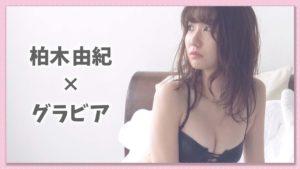 AKB48柏木由紀:ゆきりんワールドが「【大公開】水着グラビア撮影の裏側に密着!!」を公開