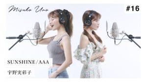 宇野実彩子(AAA):MISAKO UNO OFFICIALが「SUNSHINE / 宇野実彩子が夏の終わりにAAAの夏曲を歌ってみた」を公開