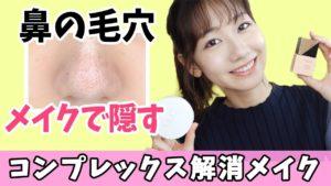 AKB48柏木由紀:ゆきりんワールドが「【必見】鼻の毛穴を徹底的に隠すメイク術!」を公開