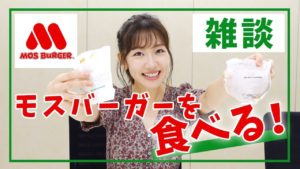 AKB48柏木由紀:ゆきりんワールドが「柏木由紀がモスバーガーをひたすら食べながら喋るだけの動画」を公開