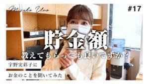 宇野実彩子(AAA):MISAKO UNO OFFICIALが「【貯金いくら?】宇野実彩子にお金のことを聞いてみた。」を公開