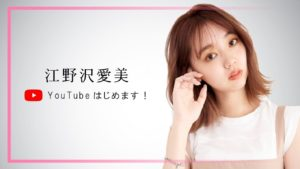 江野沢愛美のわたしらしいことが「【初投稿】江野沢愛美、YouTube始めます!」を公開