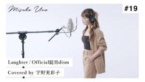 宇野実彩子(AAA):MISAKO UNO OFFICIALが「Laughter / Official髭男dismを宇野実彩子(AAA)が歌ってみた!」を公開