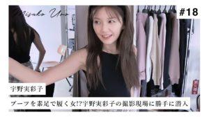 宇野実彩子(AAA):MISAKO UNO OFFICIALが「ブーツを素足で履く女!?宇野実彩子の撮影現場に勝手に潜入」を公開